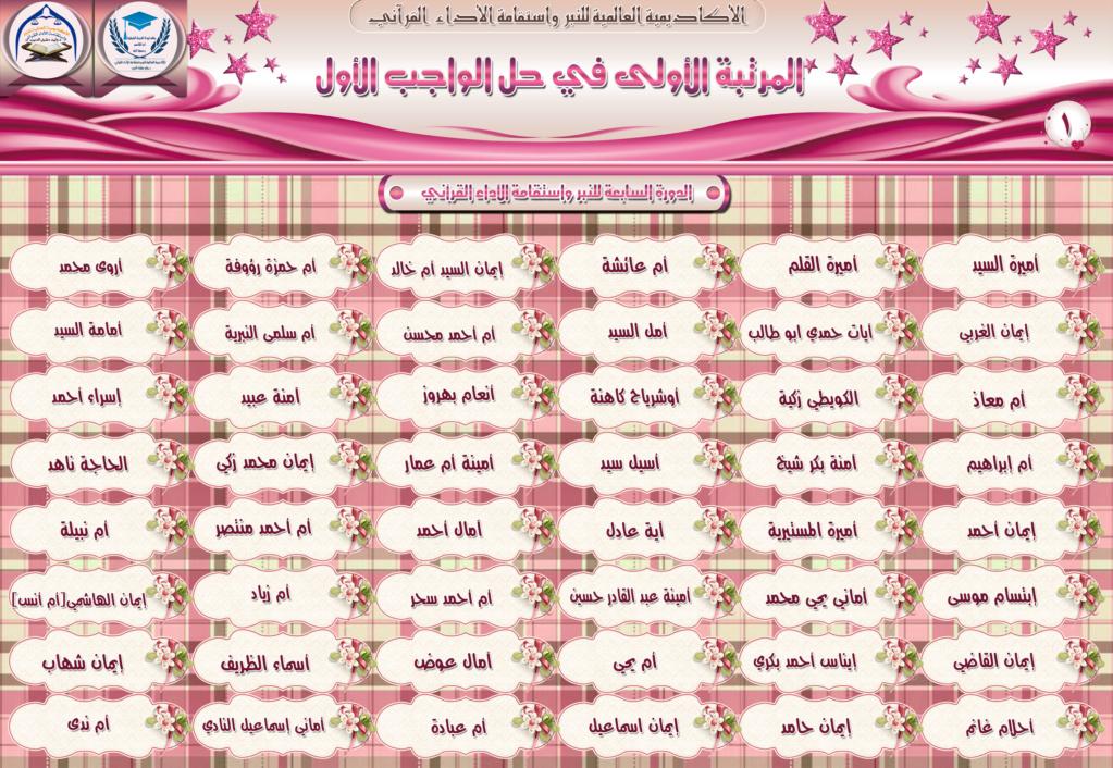الواجب الأول / الدورة السابعة - صفحة 18 Aaooo_61