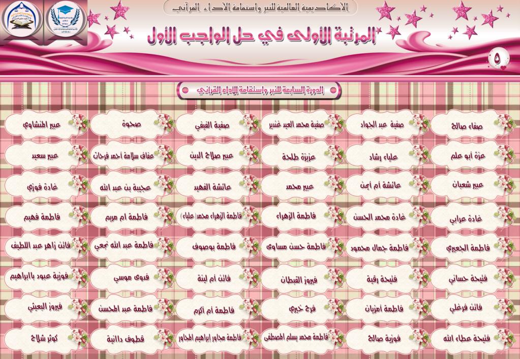 الواجب الأول / الدورة السابعة - صفحة 18 Aaooo_63