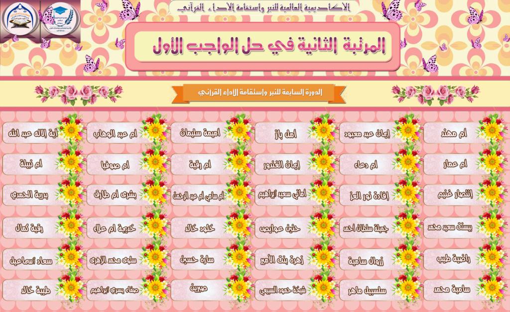 الواجب الأول / الدورة السابعة - صفحة 18 Aaooo_69
