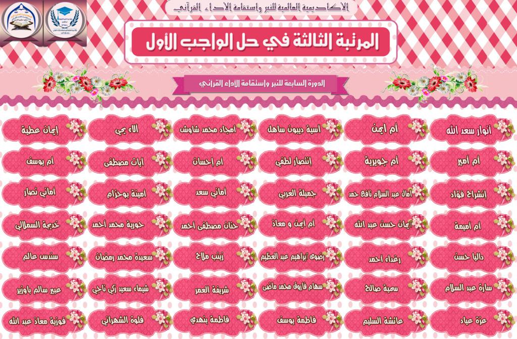 الواجب الأول / الدورة السابعة - صفحة 18 Aaooo_70