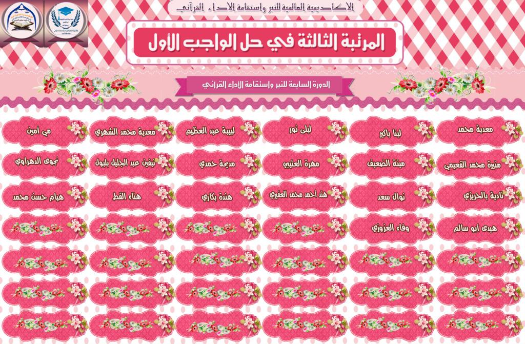 الواجب الأول / الدورة السابعة - صفحة 18 Aaooo_71