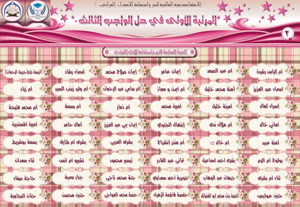 الواجب الثالث / الدورة السابعة - صفحة 15 Aaooo_84