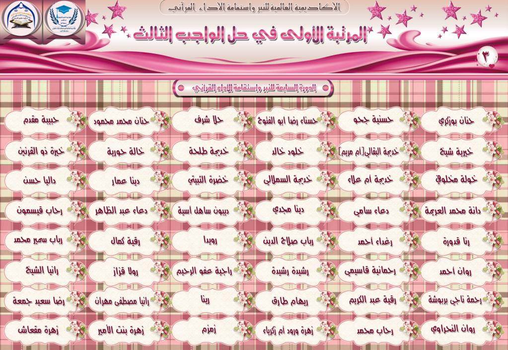 الواجب الثالث / الدورة السابعة - صفحة 15 Aaooo_85