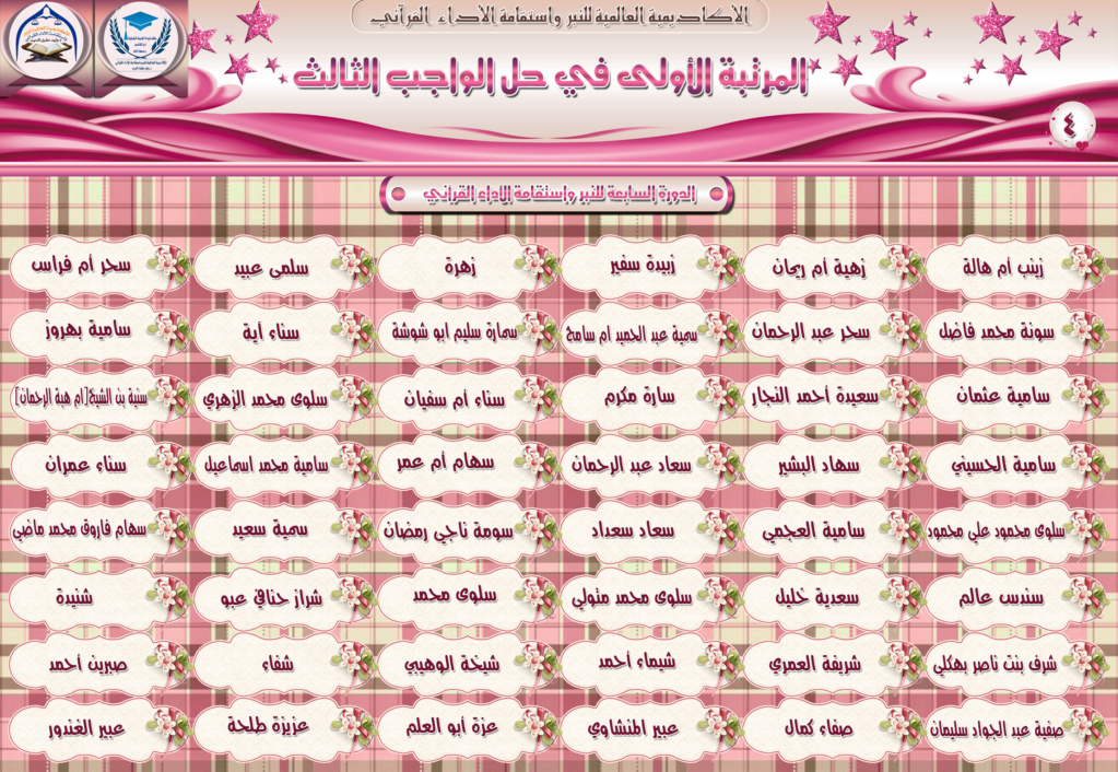 الواجب الثالث / الدورة السابعة - صفحة 15 Aaooo_86