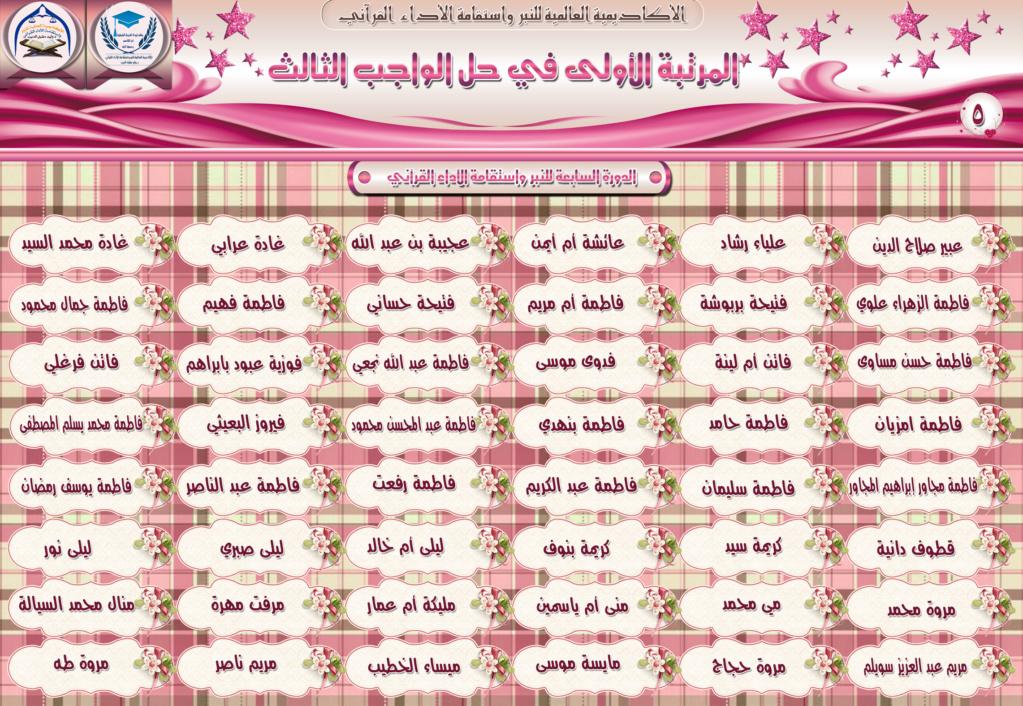 الواجب الثالث / الدورة السابعة - صفحة 15 Aaooo_87