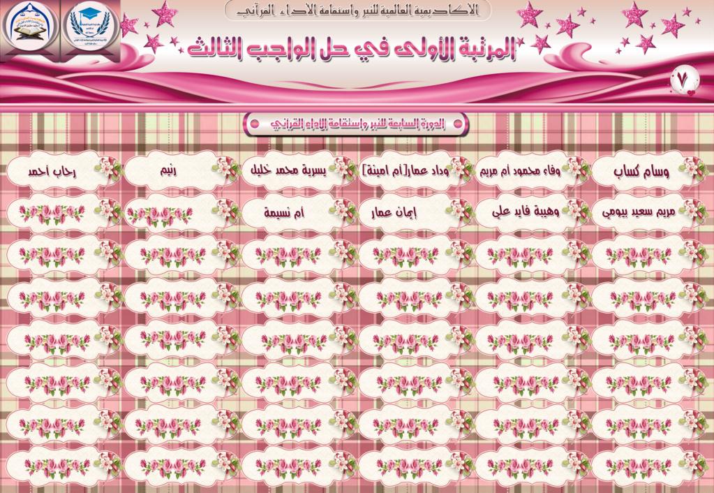الواجب الثالث / الدورة السابعة - صفحة 15 Aaooo_89