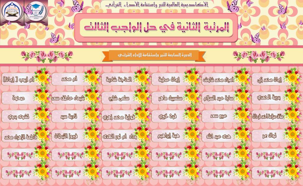 الواجب الثالث / الدورة السابعة - صفحة 15 Aaooo_90