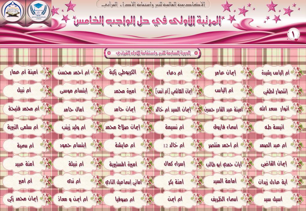 الواجب الخامس / الدورة السابعة - صفحة 13 Aaooo_93