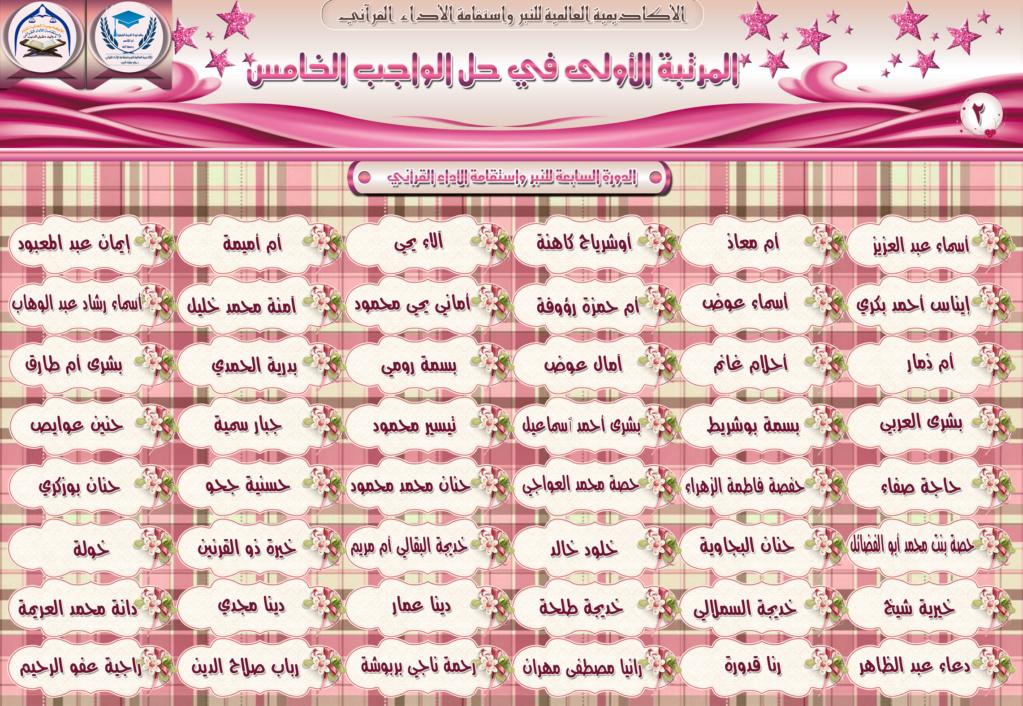 الواجب الخامس / الدورة السابعة - صفحة 13 Aaooo_94
