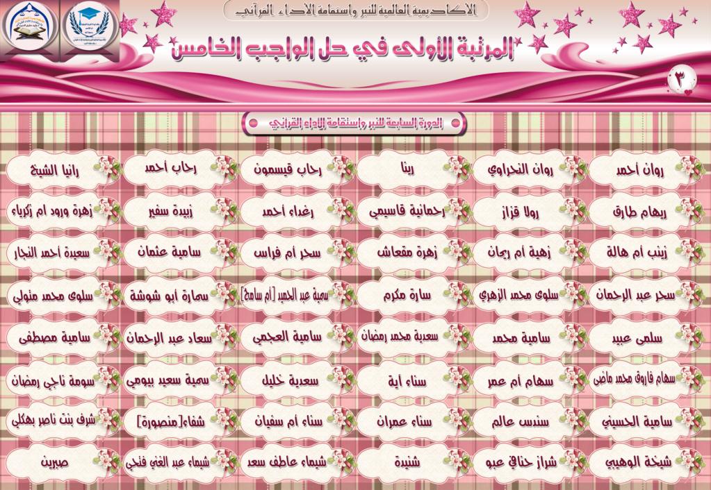 الواجب الخامس / الدورة السابعة - صفحة 13 Aaooo_95
