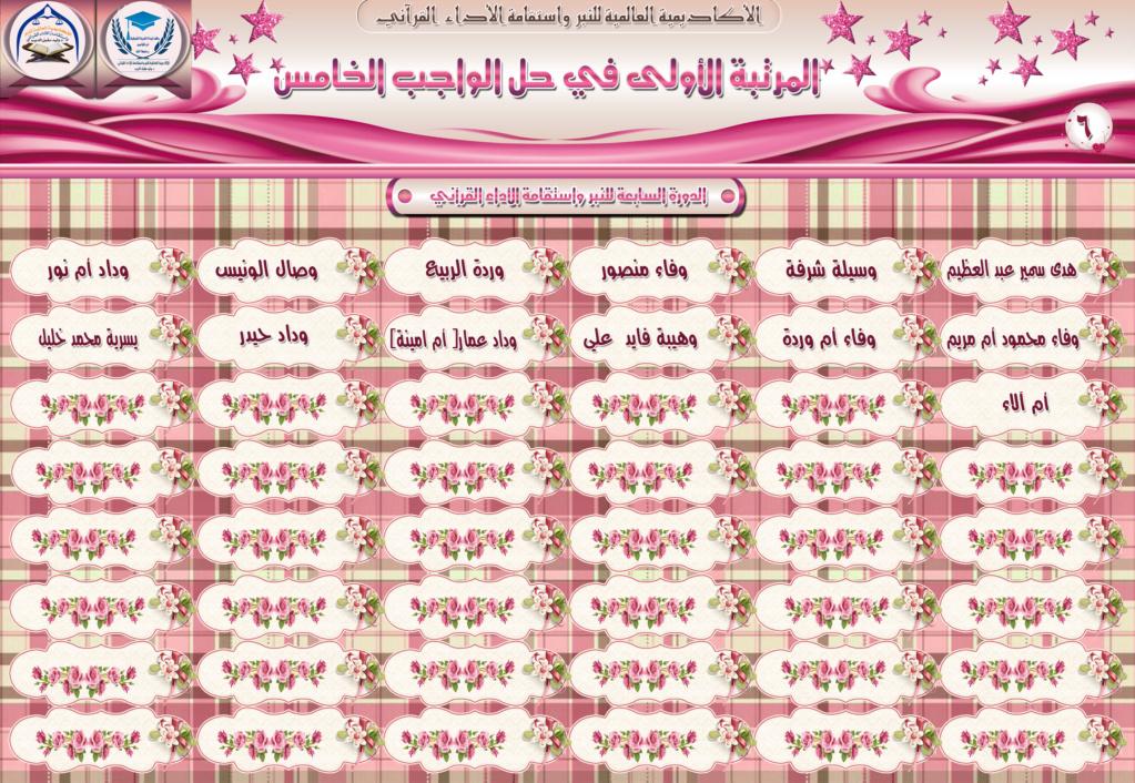 الواجب الخامس / الدورة السابعة - صفحة 13 Aaooo_97