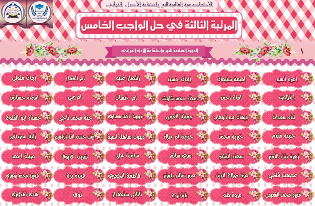 الواجب الخامس / الدورة السابعة - صفحة 13 Aaooo_99