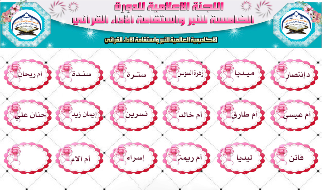 تكريم لجان وطالبات الدورة الخامسة للنبر واستقامة الأداء القرآني Aayao_10