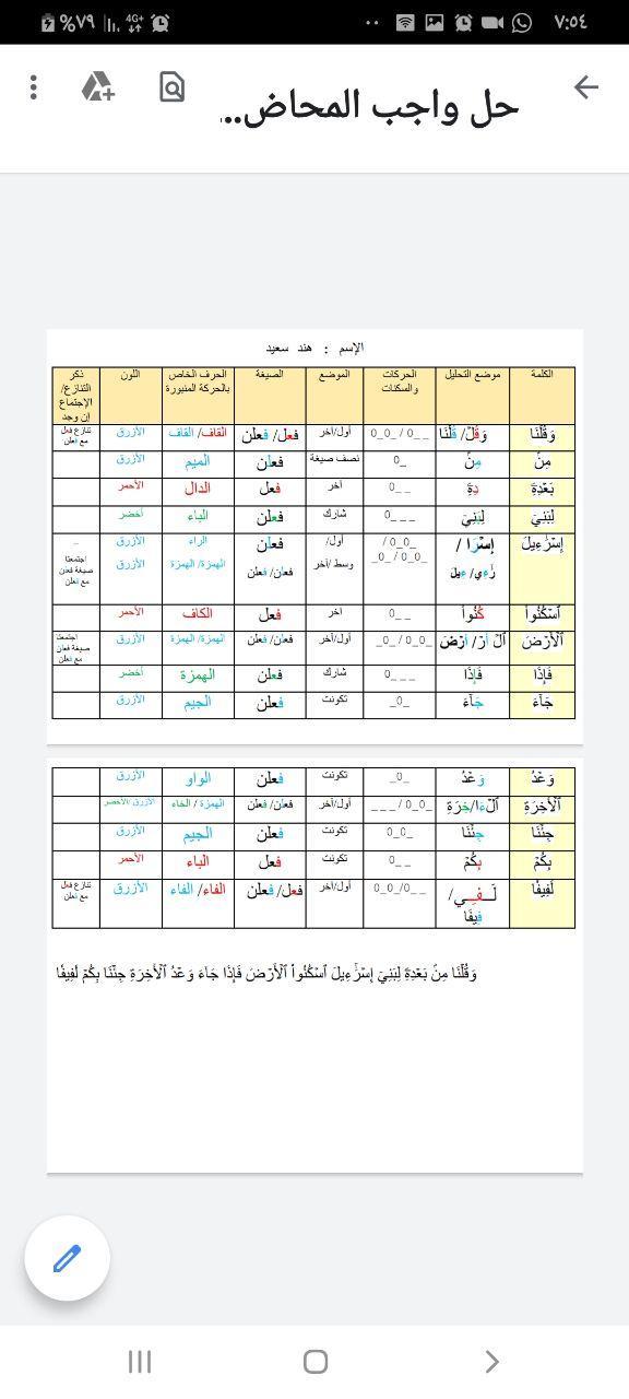 الواجب الخامس / الدورة السابعة - صفحة 6 Ac_oc13