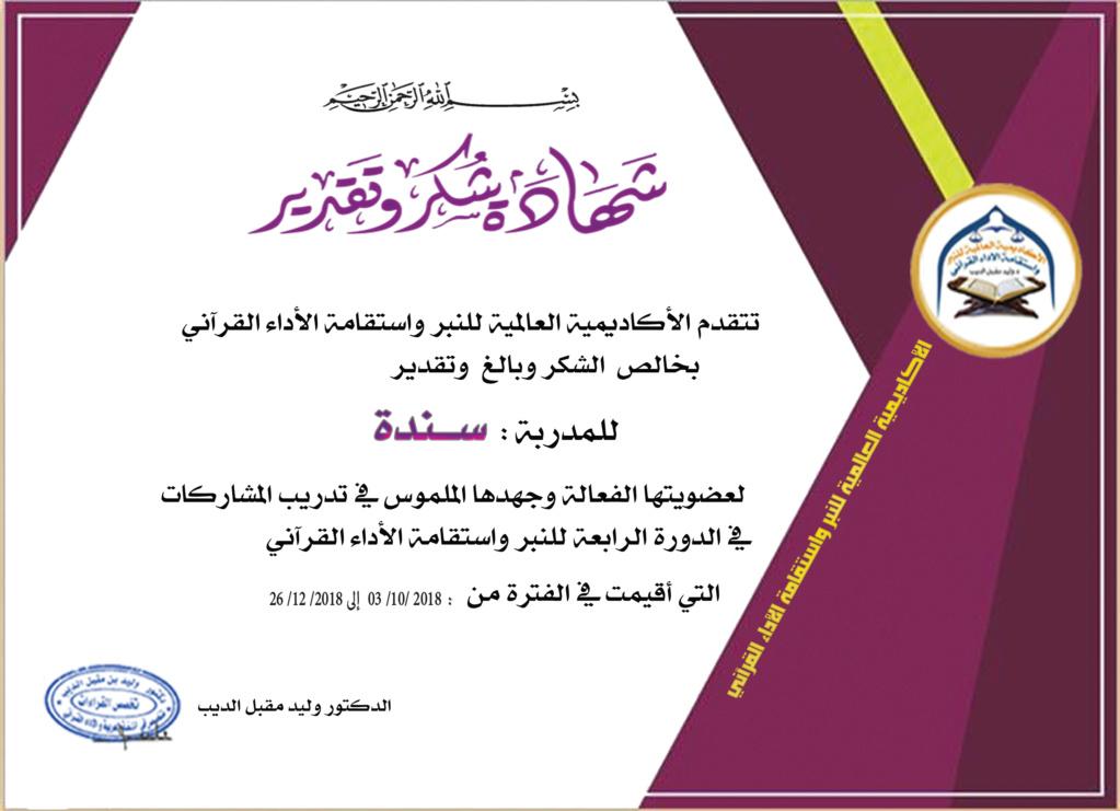 شهادات تكريم المدربات للدورة الرابعة للنبر واستقامة الأداء القرآني Aco15