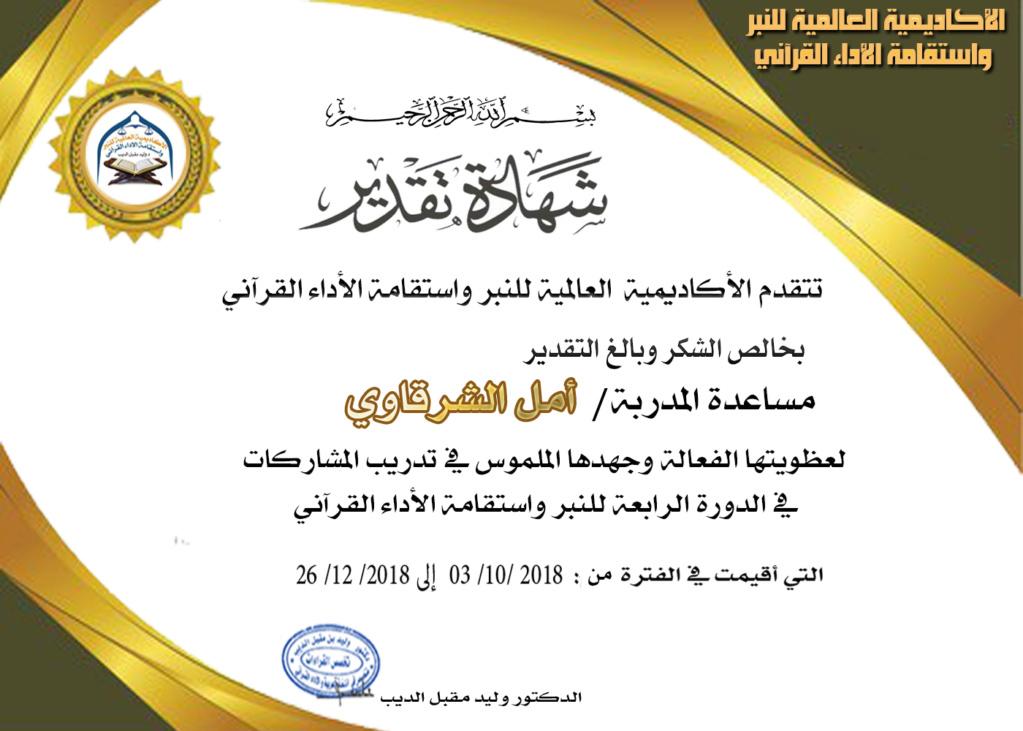 شهادات تكريم مساعدات المدربات للدورة الرابعة للنبر واستقامة الأداء القرآني Aco_aa12