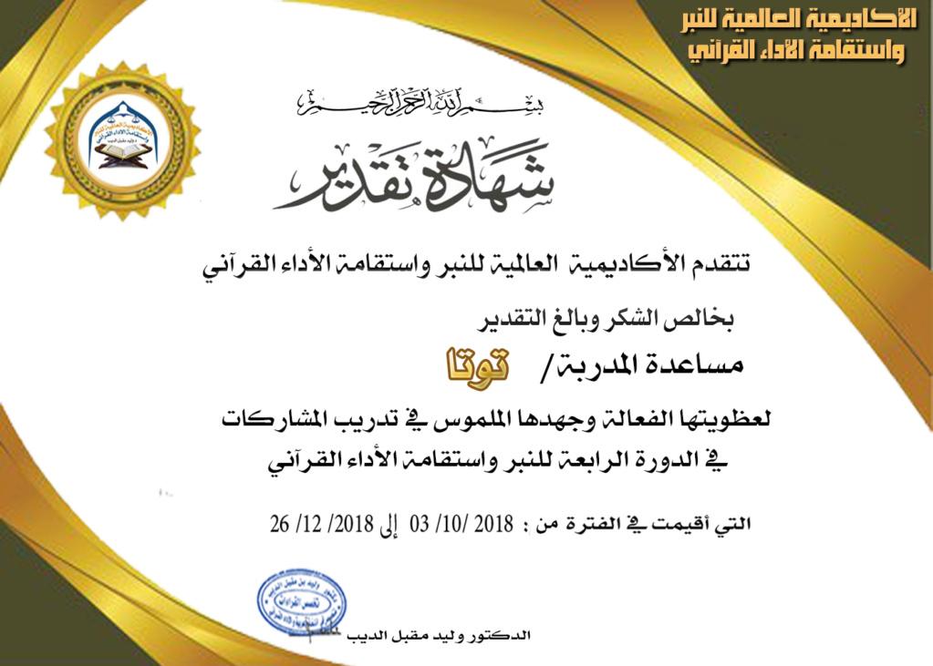 شهادات تكريم مساعدات المدربات للدورة الرابعة للنبر واستقامة الأداء القرآني Aco_aa19