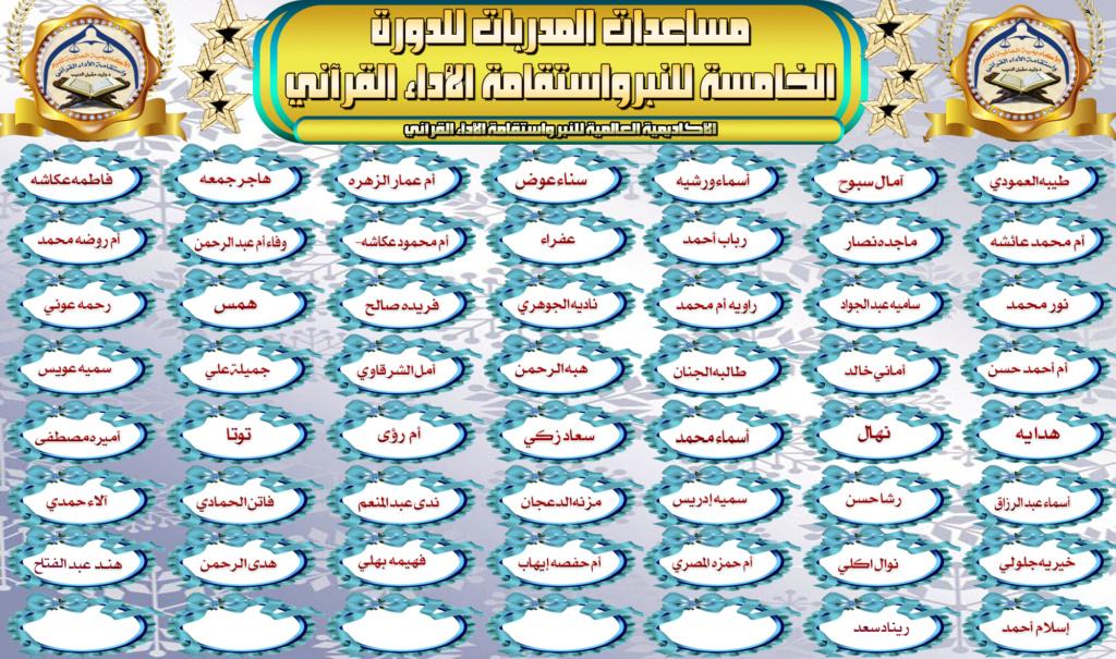 تكريم لجان وطالبات الدورة الخامسة للنبر واستقامة الأداء القرآني Aco_aa22