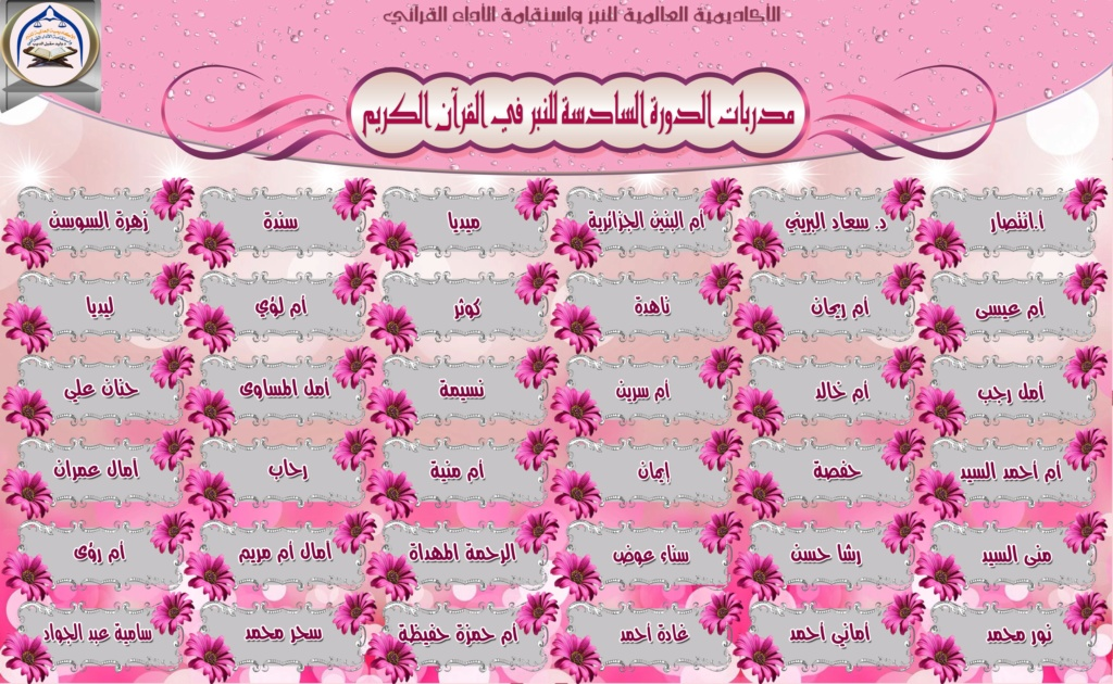 تكريم لجان وطالبات الدورة السادسة للنبر واستقامة الأداء القرآني Acoo110