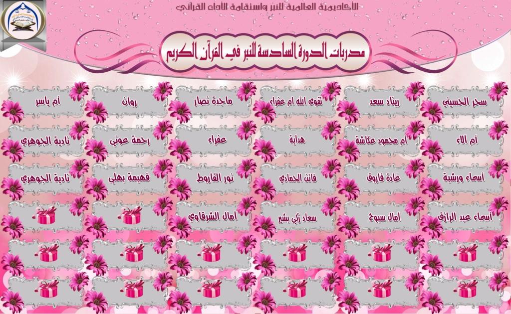 تكريم لجان وطالبات الدورة السادسة للنبر واستقامة الأداء القرآني Acoo211