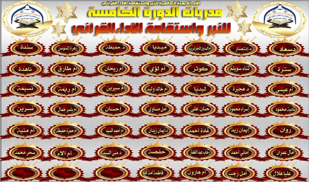 تكريم لجان وطالبات الدورة الخامسة للنبر واستقامة الأداء القرآني Acoo_a11