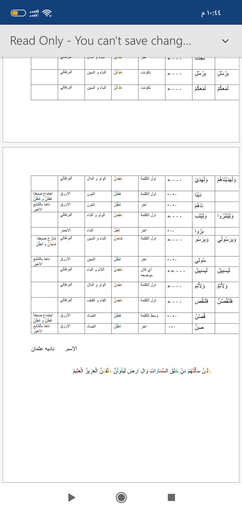 الواجب الثامن / الدورة الخامسة - صفحة 2 Acoo_o17