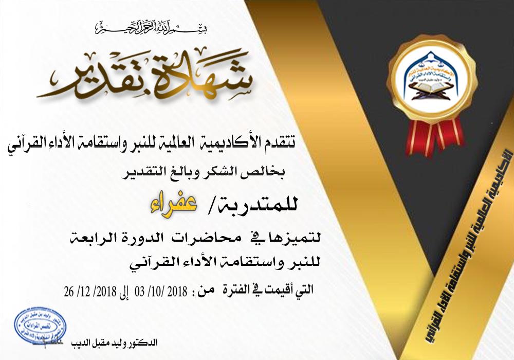 شهادات تكريم المتميزات في محاضرات الدورة الرابعة للنبر واستقامة الأداء القرآني Ae11