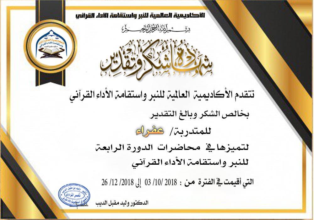 شهادات تكريم أميرات لقاءات الدورة الرابعة للنبر واستقامة الأداء القرآني Ae12