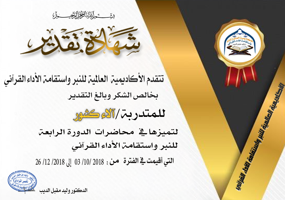 شهادات تكريم المتميزات في محاضرات الدورة الرابعة للنبر واستقامة الأداء القرآني Ae_ai10