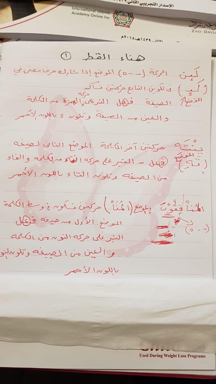 الواجب الثاني/ الدورة الخامسة - صفحة 5 Aeaa110