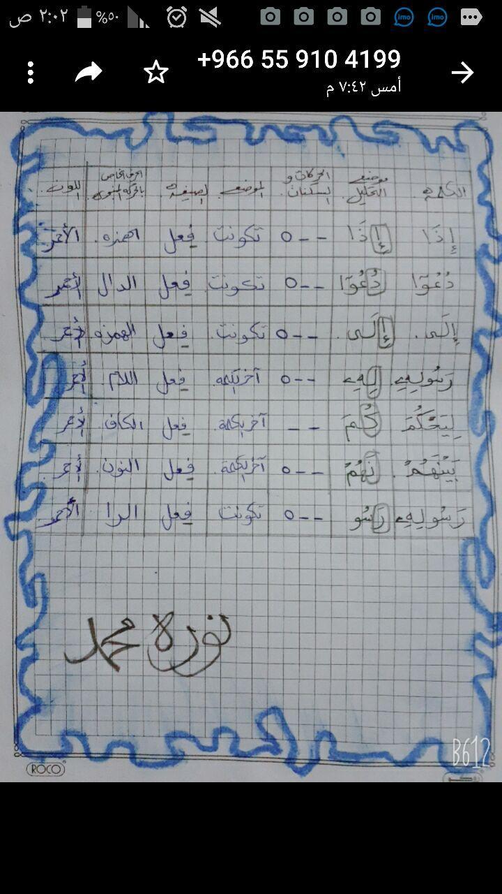 الواجب الأول / الدورة السابعة - صفحة 17 Ai_aya13