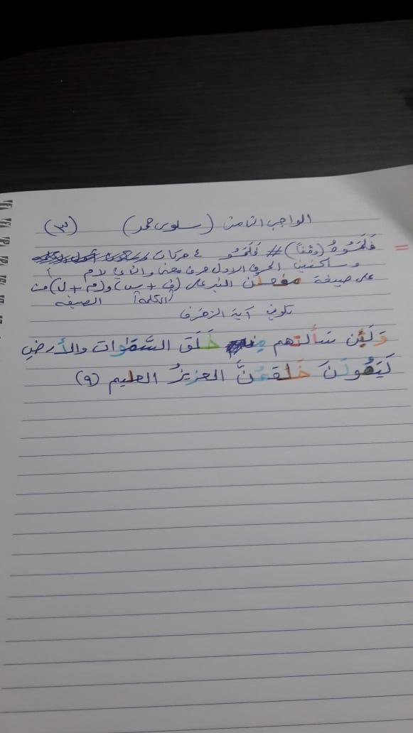 الواجب الثامن / الدورة الخامسة - صفحة 2 Aio_ya17