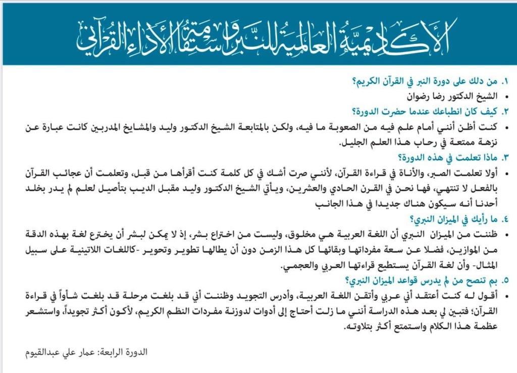 الواجب الثامن/ الدورة الرابعة Amar10