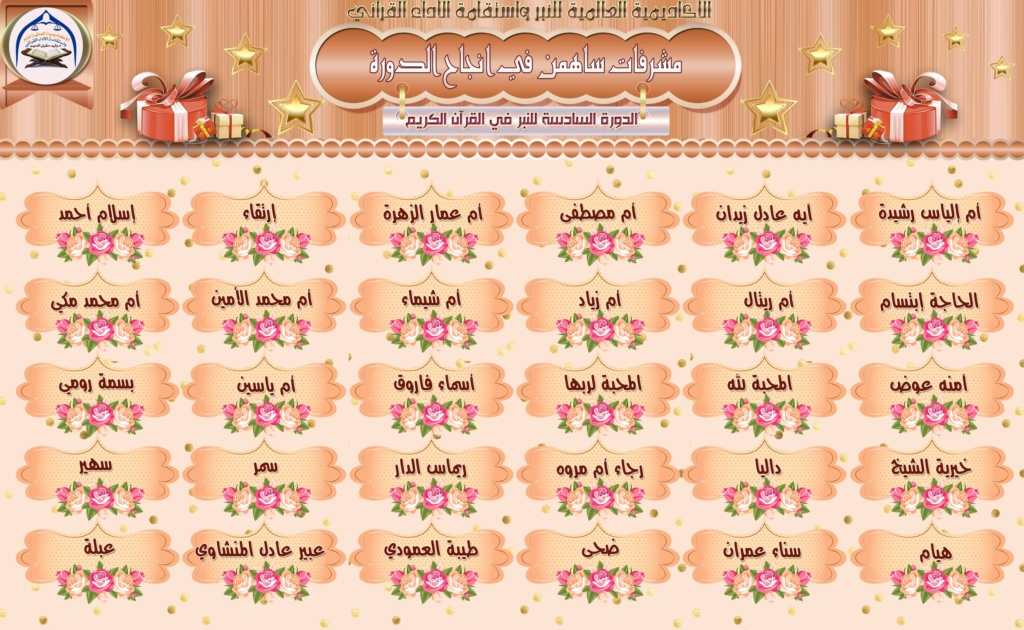 تكريم لجان وطالبات الدورة السادسة للنبر واستقامة الأداء القرآني Ao111