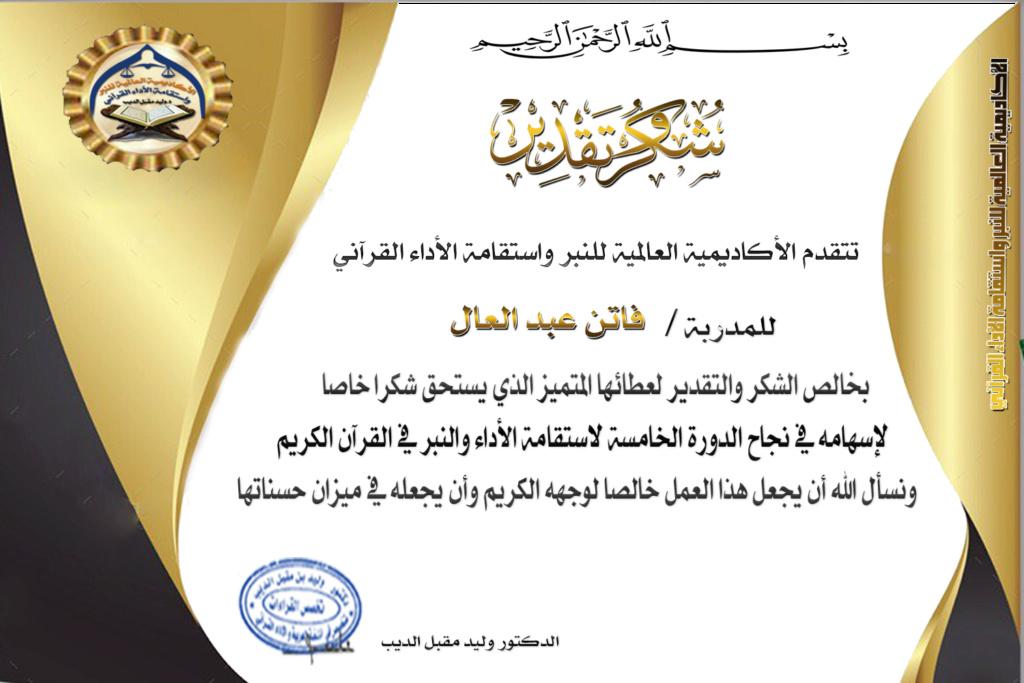 تكريم لجان وطالبات الدورة الخامسة للنبر واستقامة الأداء القرآني Aoa16