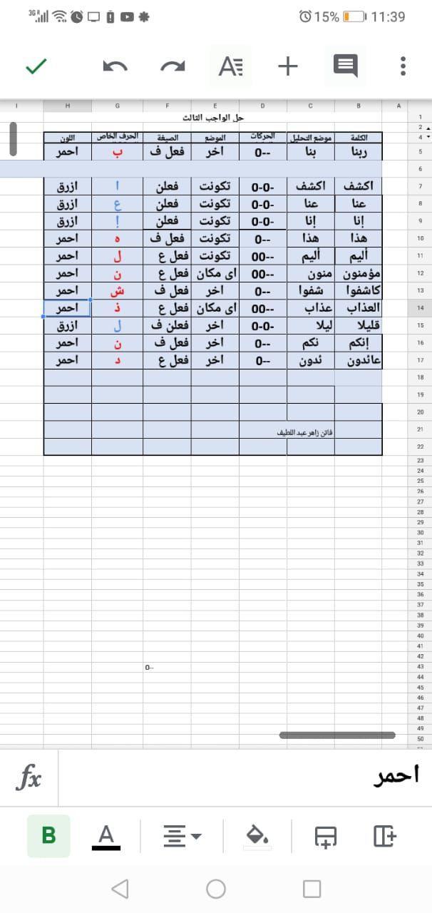 الواجب الثالث / الدورة السابعة - صفحة 2 Aoa__o11