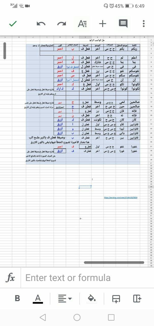 الواجب الرابع / الدورة السابعة  - صفحة 2 Aoa__o12