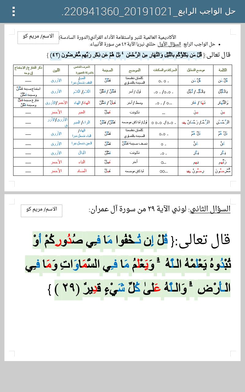 الواجب الرابع/ الدورة السادسة - صفحة 6 Aoa_ai10