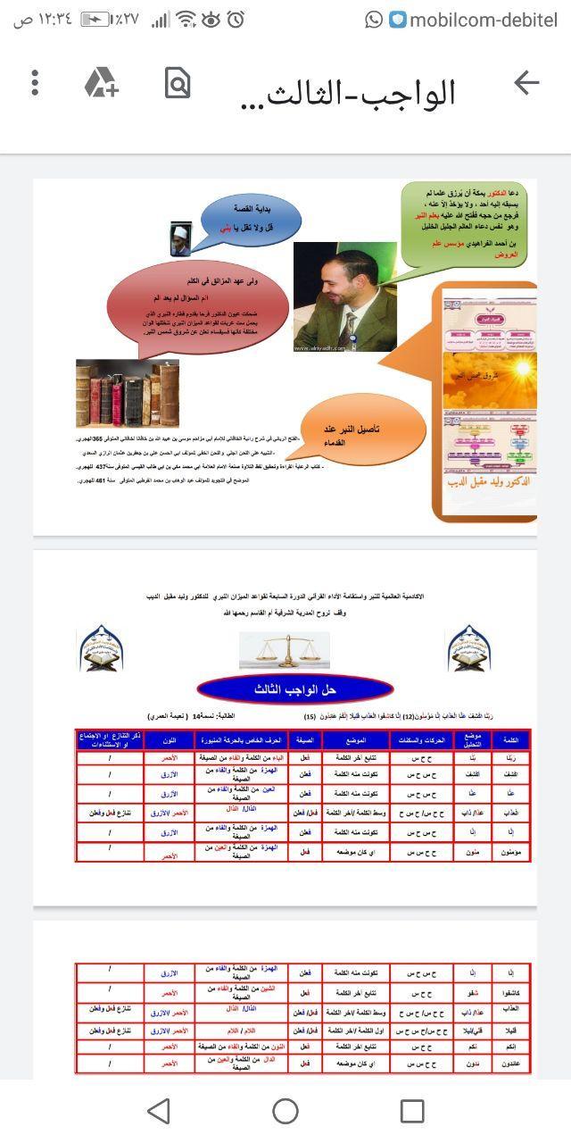 الواجب الثالث / الدورة السابعة - صفحة 4 Aoaoaa10