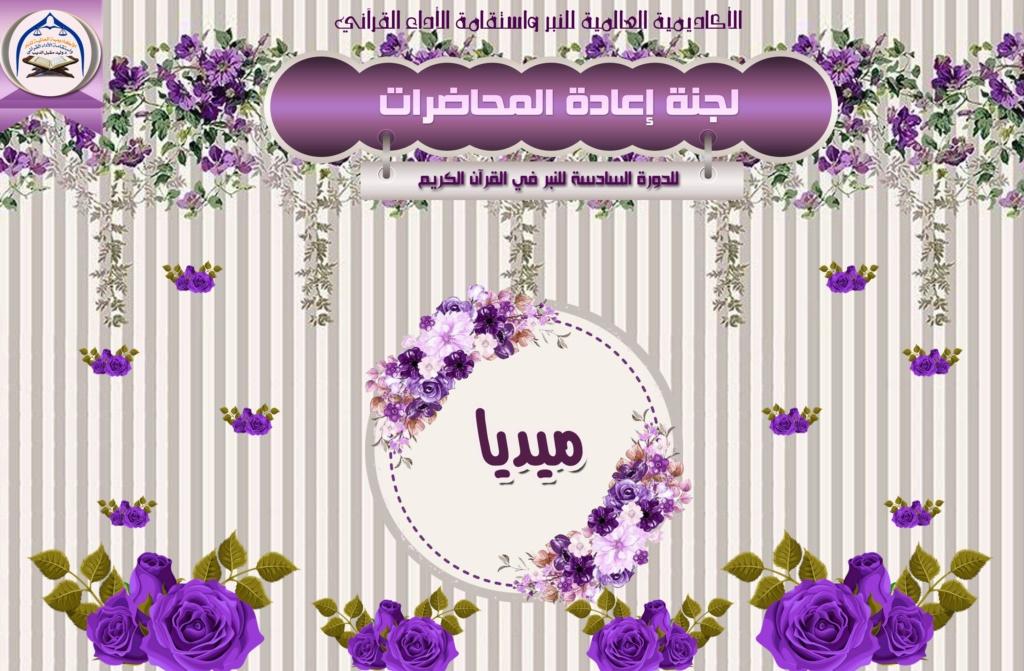 تكريم لجان وطالبات الدورة السادسة للنبر واستقامة الأداء القرآني Aoco13