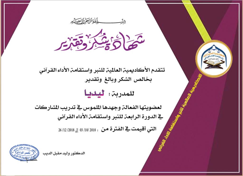 شهادات تكريم المدربات للدورة الرابعة للنبر واستقامة الأداء القرآني Aoco16