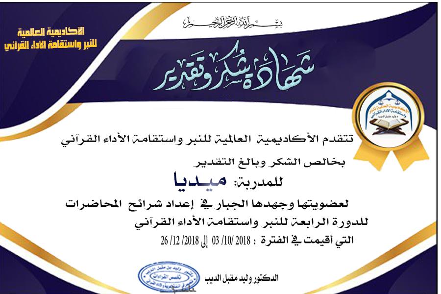 شهادات تكريم لجنة تجهيز شرائح الدورة الرابعة للنبر واستقامة الأداء القرآني Aoco2210