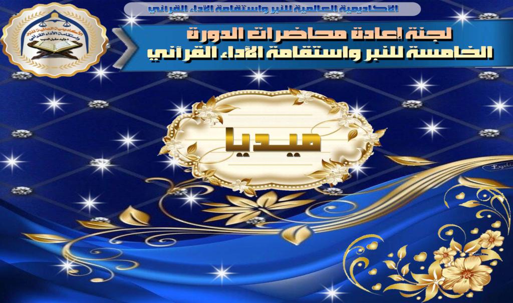 تكريم لجان وطالبات الدورة الخامسة للنبر واستقامة الأداء القرآني Aoco23