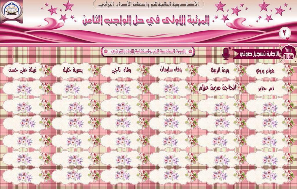 الواجب الثامن / الدورة  السادسة - صفحة 2 Aooo_a14