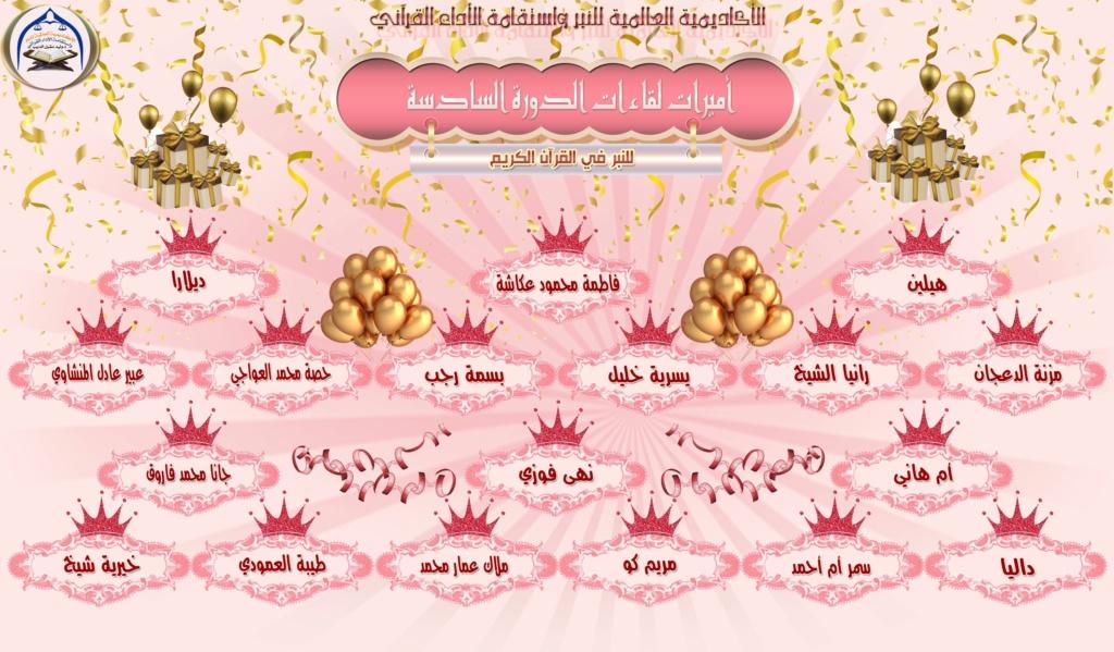 تكريم لجان وطالبات الدورة السادسة للنبر واستقامة الأداء القرآني Aooooo10