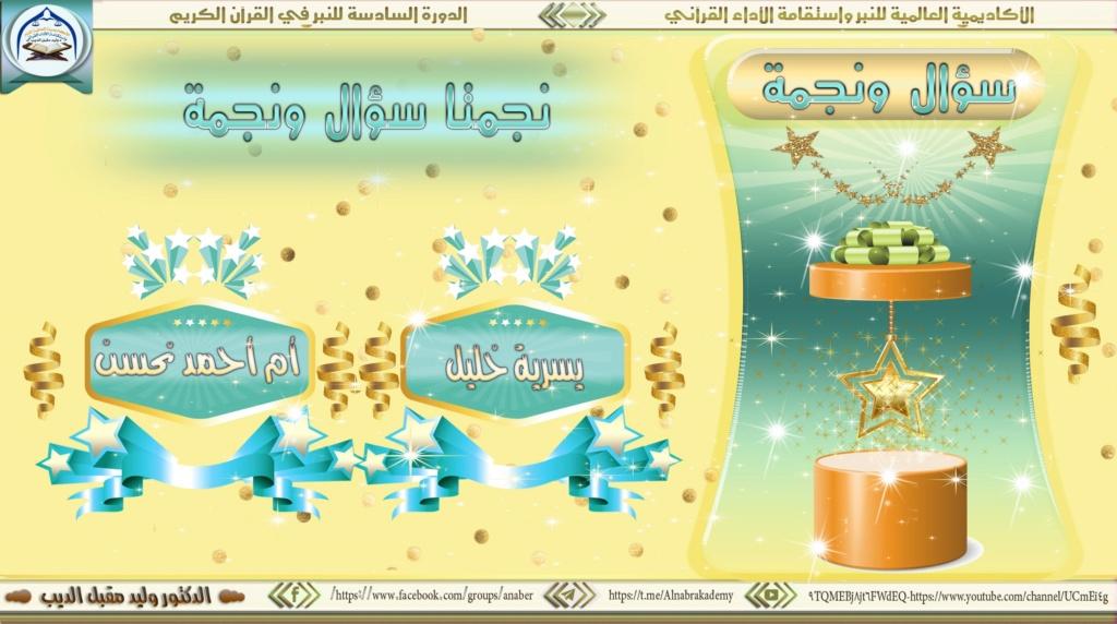 الواجب الأول / الدورة السادسة  - صفحة 7 Ayaa_i11