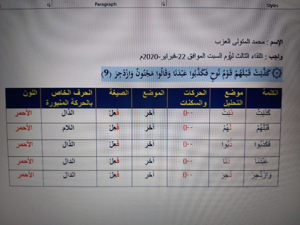 الواجب الأول/ الدورة الرابعة - صفحة 2 Ayac_a10