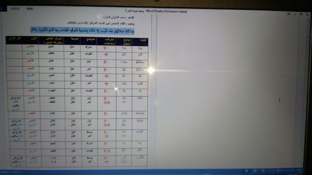 الواجب الثالث/ الدورة الرابعة - صفحة 2 Ayac_a13