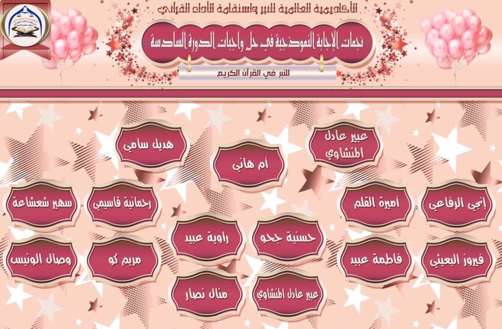 تكريم لجان وطالبات الدورة السادسة للنبر واستقامة الأداء القرآني Ayao13