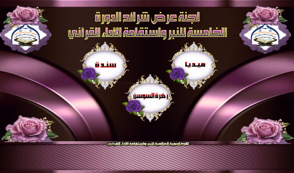 تكريم لجان وطالبات الدورة الخامسة للنبر واستقامة الأداء القرآني Ayao__10